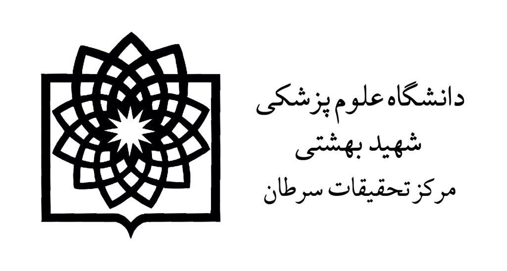 Logo Un Beheshti